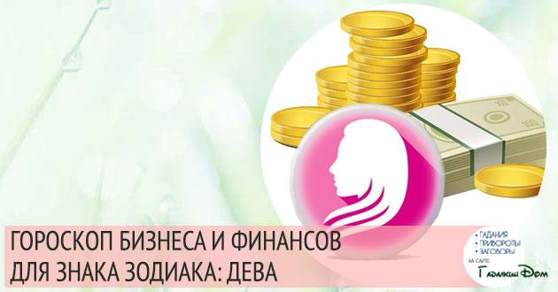гороскоп бизнеса и финансов для знака зодиака дева
