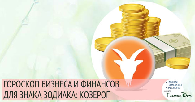 гороскоп бизнеса и финансов для знака зодиака козерог