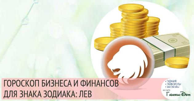 гороскоп бизнеса и финансов для знака зодиака лев