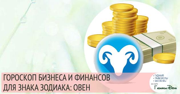 гороскоп бизнеса и финансов для знака зодиака овен