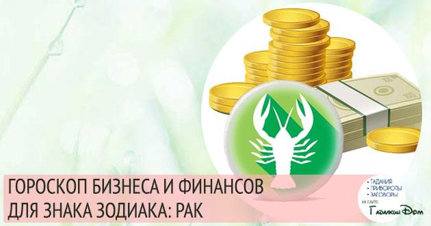 гороскоп бизнеса и финансов для знака зодиака рак