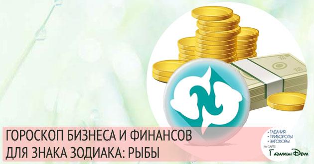 гороскоп бизнеса и финансов для знака зодиака рыбы