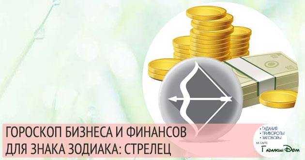 гороскоп бизнеса и финансов для знака зодиака стрелец