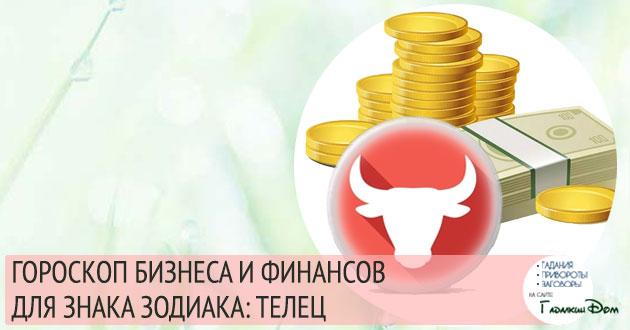 гороскоп бизнеса и финансов для знака зодиака телец