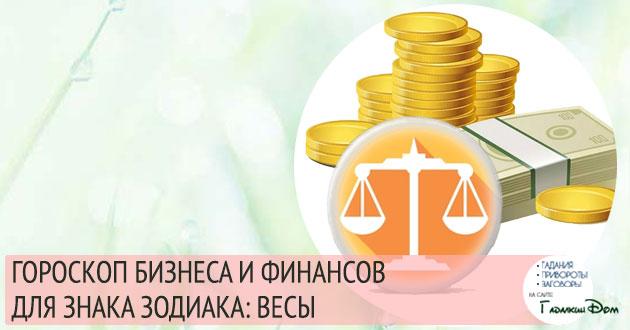 гороскоп бизнеса и финансов для знака зодиака весы