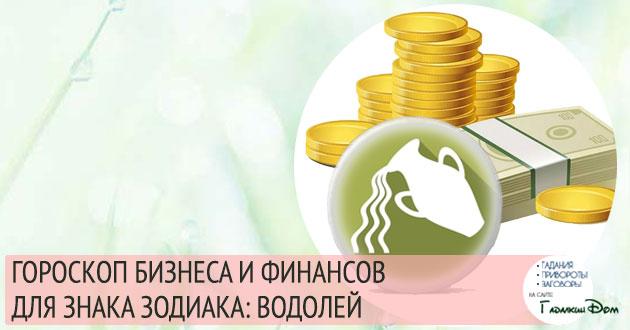 гороскоп бизнеса и финансов для знака зодиака водолей