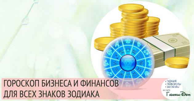 гороскоп бизнеса и финансов для всех знаков зодиака