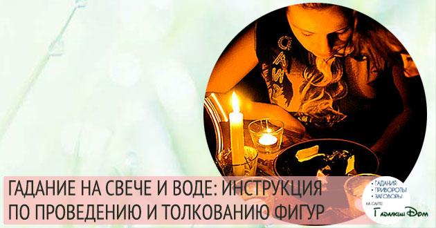 гадание на свече и воде