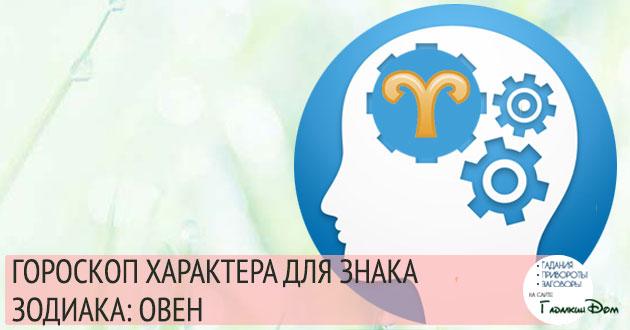 гороскоп характера для знака овен