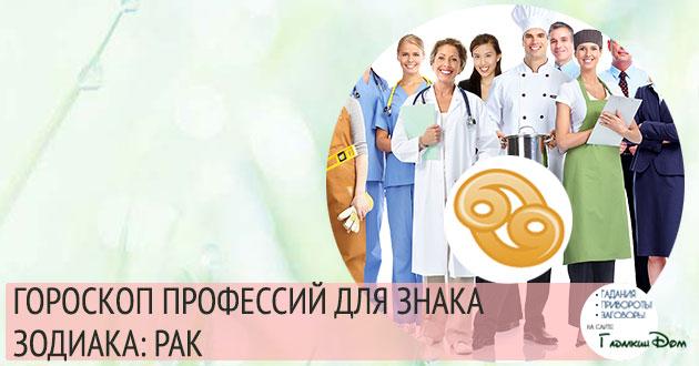 гороскоп профессий для знака зодиака рак