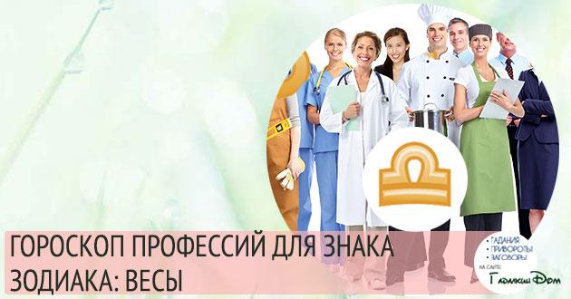 гороскоп профессии для весов мужчины или женщины