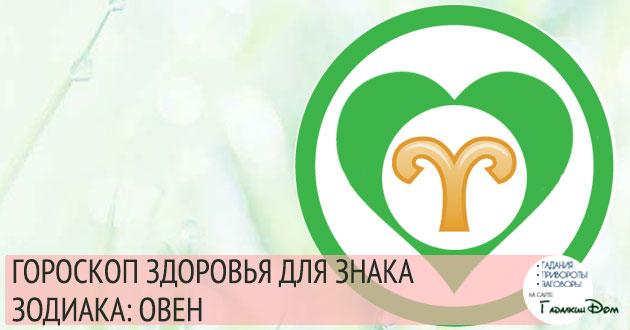 гороскоп здоровья для Овна