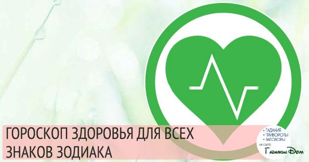 гороскоп о здоровье