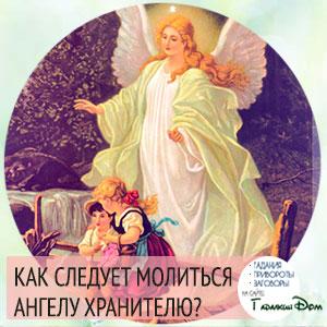 как правильно молиться ангелу хранителю?