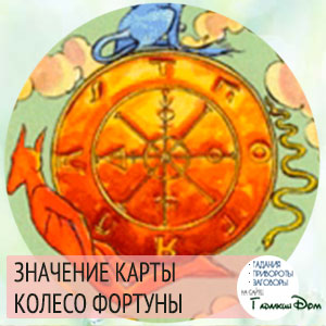 значение карты таро колесо фортуны