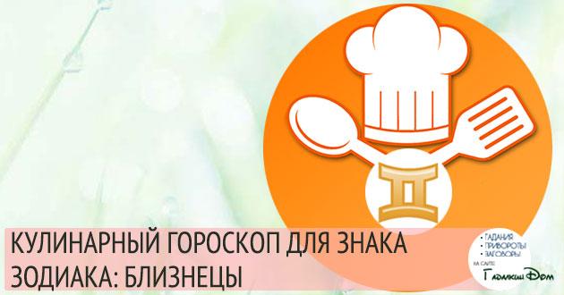 кулинарный гороскоп еды и питания для знака зодиака близнецы