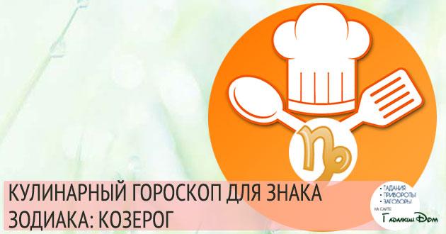 кулинарный гороскоп еды и питания для знака зодиака козерог