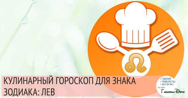 кулинарный гороскоп еды и питания для знака зодиака лев