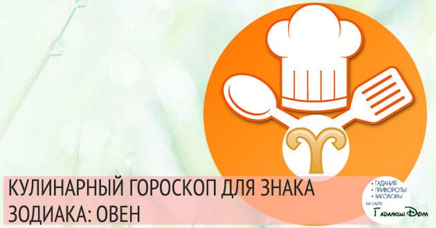 кулинарный гороскоп еды и питания для знака зодиака овен