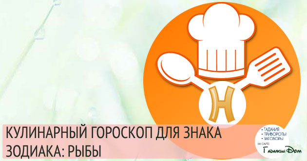 кулинарный гороскоп еды и питания для знака зодиака рыбы