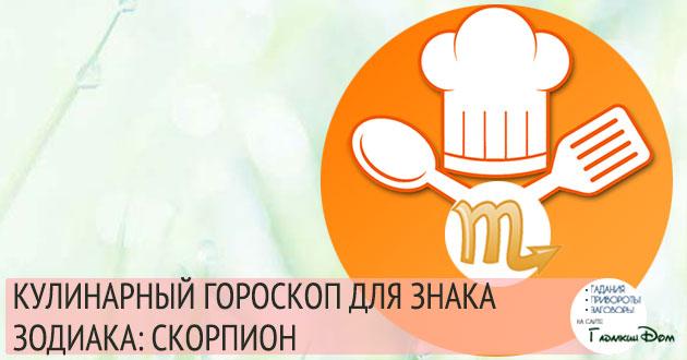 кулинарный гороскоп еды и питания для знака зодиака скорпион