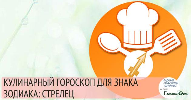 кулинарный гороскоп еды и питания для знака зодиака стрелец