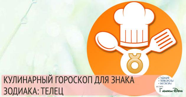 кулинарный гороскоп еды и питания для знака зодиака телец