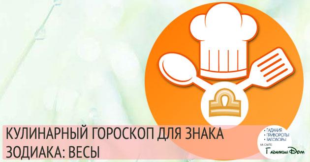 кулинарный гороскоп еды и питания для знака зодиака весы