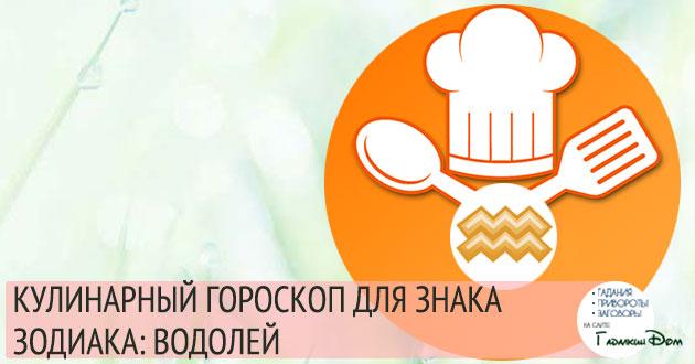 кулинарный гороскоп еды и питания для знака зодиака водолей