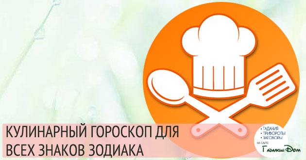 кулинарный гороскоп еды и питания для всех знаков зодиака