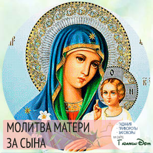 молитва матери о сыне о здоровье и излечении