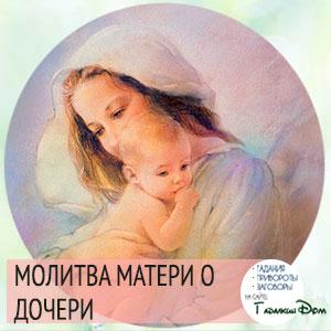 молитвы матери за дочь
