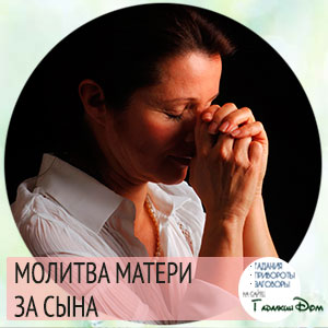 самая сильная молитва матери за сына