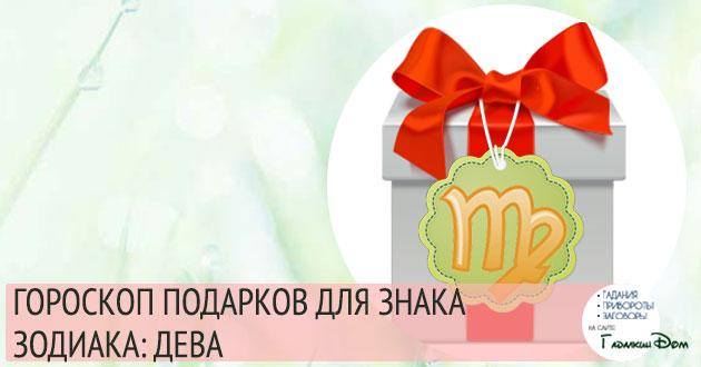 гороскоп подарков для знака зодиака дева мужчина или женщина