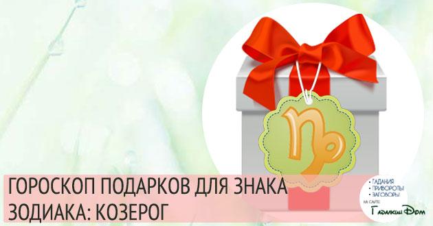 гороскоп подарков для знака зодиака козерог мужчина или женщина