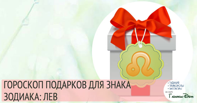 гороскоп подарка для знака зодиака лев мужчина или женщина
