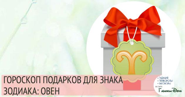 гороскоп подарков для знака зодиака овна мужчины или женщины