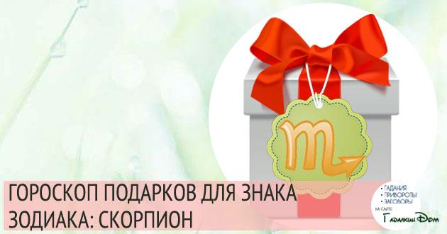 гороскоп подарков для знака зодиака скорпион мужчина и женщина