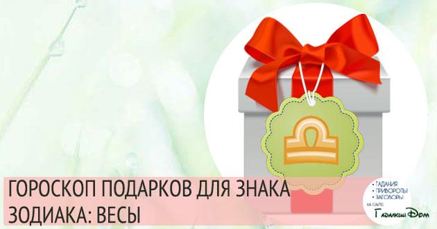гороскоп подарков для знака зодиака весы мужчины и женщины