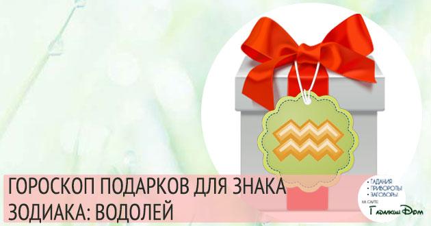 гороскоп подарков для знака зодиака водолей мужчина или женщина