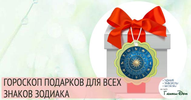 гороскоп подарков для всех знаков зодиака