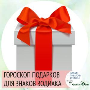 гороскоп подарков для знаков зодиака
