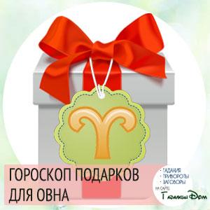 гороскоп подарков для Овна