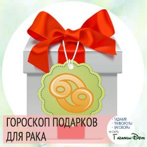 гороскоп подарков для рака