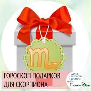 гороскоп подарков для скорпиона