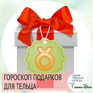 гороскоп подарков для тельца