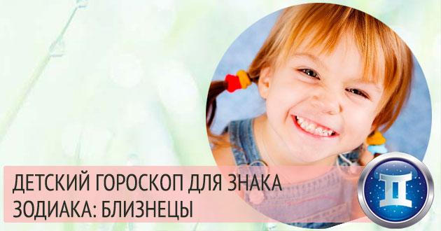 детский гороскоп для знака зодиака близецы
