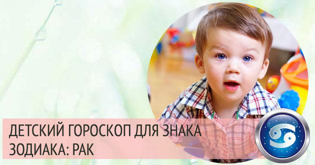 гороскоп для ребенка знака рак