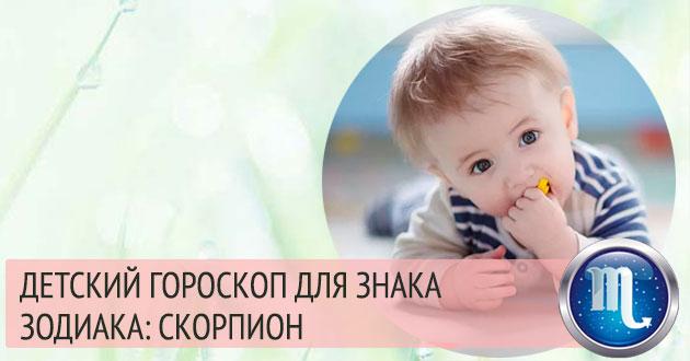 детский гороскоп для знака зодиака скорпион