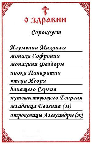 записка за здравие в церкви образец
